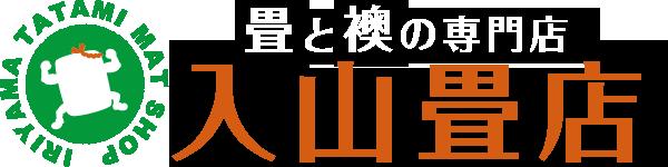 入山畳店 ~畳と襖の専門店~